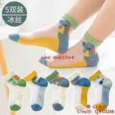 襪子兒童夏季超薄款透氣襪男童水晶絲襪女孩【齊心88】