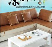 沙發墊夏季涼席冰絲防滑藤席坐墊夏天款竹涼墊實木客廳定做沙發套