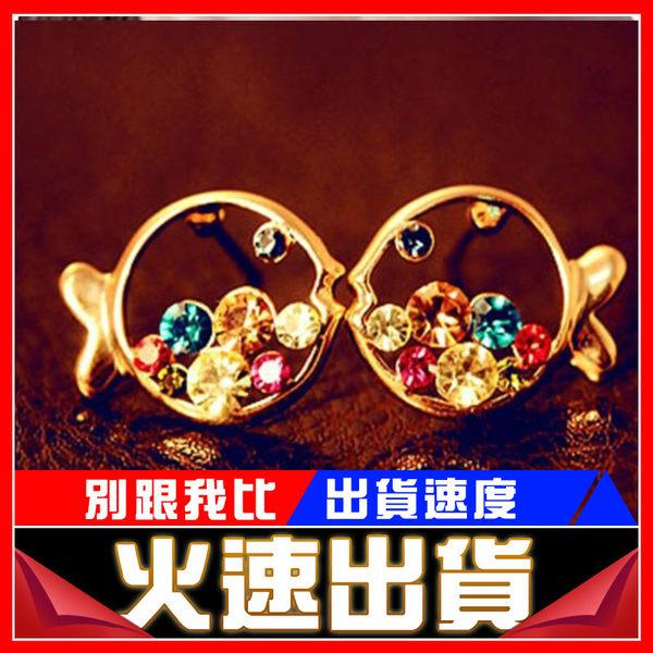 [24hr-快速出貨] 韓國 奢華 彩鑽 小丑魚 耳釘 胖呼呼 小丑魚 鏤空 水鑽 耳環