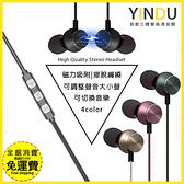 【音都YINDU YD ST5】搖滾環繞磁吸線控耳機 支援3.5mm孔 可調音量/前後首/撥放/暫停/通話/聽音樂