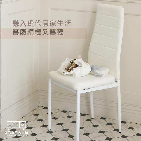 日式經典款皮質餐椅 麻將椅餐桌椅L型椅靠背椅辦公椅電腦椅化妝椅書桌椅電腦椅 貝思摩居家生活