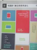 【書寶二手書T4/電腦_EGH】玩設計-數位視覺再進化_傑森.岑蘭堤斯
