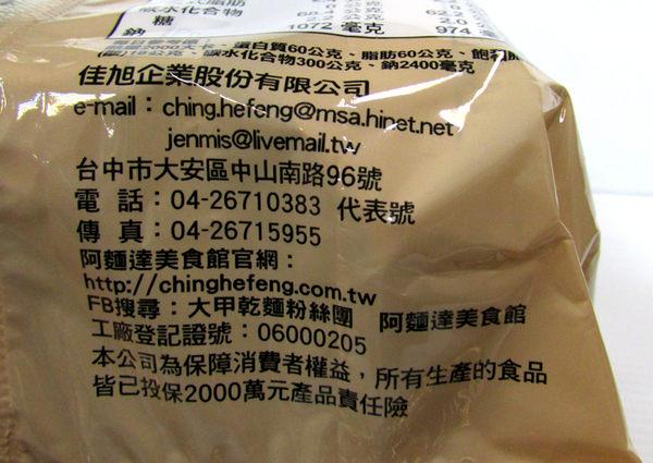 【台灣尚讚愛購購】大甲乾麵(沙茶)110gX4入/袋