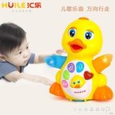 玩具808搖擺鴨子鵝嬰幼兒音樂電動益智會跑會跳舞的玩具1-2歲 水晶鞋坊