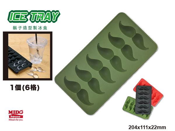 《Midohouse》ICE TRAY-俏鬍子立體造型製冰盒(黑、紅、綠)