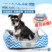 S號寵物窩 涼感波紋冰絲窩 冰絲窩  夏日涼墊 狗窩 貓窩 冰絲墊 冰墊 涼感 耐磨 耐髒 寵物床 透氣