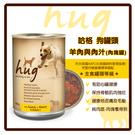 【力奇】Hug 哈格 狗罐頭(純肉底) 羊肉與肉汁(肉塊) 400g 超取限9罐【健康皮膚,健康毛髮】(C001A15)