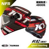 [安信騎士] KYT NF-R #E 消光紅 內墨片 全罩式 安全帽 NFR 加大內嵌式墨片
