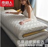 床墊軟墊租房專用榻榻米海綿地鋪乳膠硬睡墊被宿舍單人學生床褥子 NMS名購新品