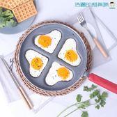 四孔愛心煎蛋模具平底鍋煎鍋