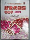 【書寶二手書T9/語言學習_YHP】新世代日語輕鬆學-會話實用篇_于乃明