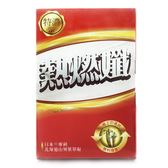 iVENOR 熱燃孅山葵膠囊(30粒/盒)【優.日常】