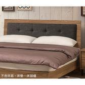 【森可家居】亞伯斯5尺床片 8ZX354-5 雙人 床頭片 木紋質感