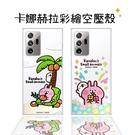 【卡娜赫拉】三星 Samsung Galaxy Note20 Ultra 5G 防摔氣墊空壓保護套