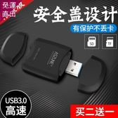 USB3.0高速多功能讀卡器多合一SD迷你車載萬能CF記憶卡TF安卓大卡佳能單反小型電腦手機轉換通用