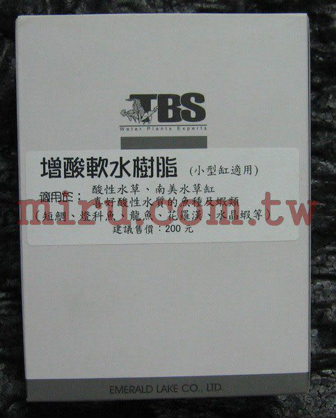 【西高地水族坊】翠湖TBS 增酸型氫型軟水樹脂(100g)