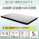 床墊【UHO】Kailisi卡莉絲名床~ 複合式5尺雙人雙線涼感記憶薄墊 免運費