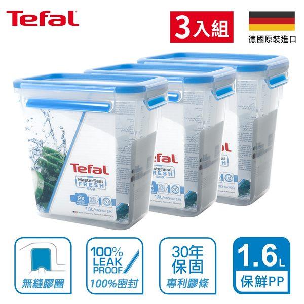 Tefal法國特福 德國EMSA原裝 無縫膠圈PP保鮮盒 1.6L SE-K3021912(3入組)