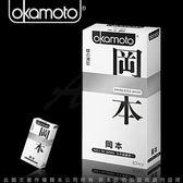 情趣用品-保險套商品買送潤滑液♥Okamoto岡本Skinless Skin蝶薄型保險套10入裝