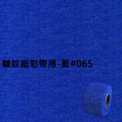 皺紋紙彩帶捲-藍#065 寬約33mm長約18m