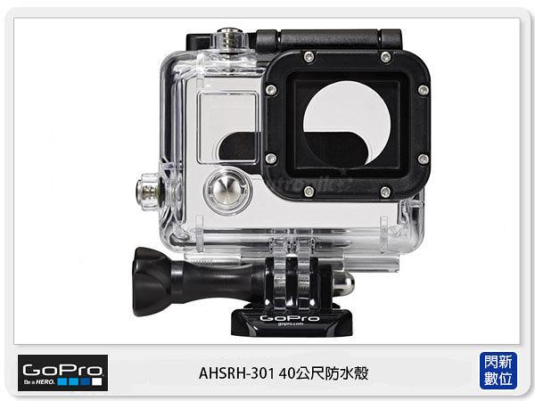 【分期0利率,免運費】GOPRO  AHSRH-301 40公尺 防水殼 潛水盒  (AHSRH,台閔公司貨) HERO3專用