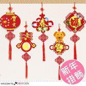 新年喜氣DIY不織布狗狗春字造型掛飾 裝飾