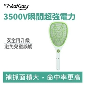 NAKAY NP-10 鋰電池 USB 直充式 照明 電蚊拍