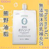 日本【熊野油脂】PharmaACT無添加沐浴乳 1000ml補充包