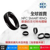 全球首創 KEYDEX NFC智慧指環 (二代)(一卡通版)