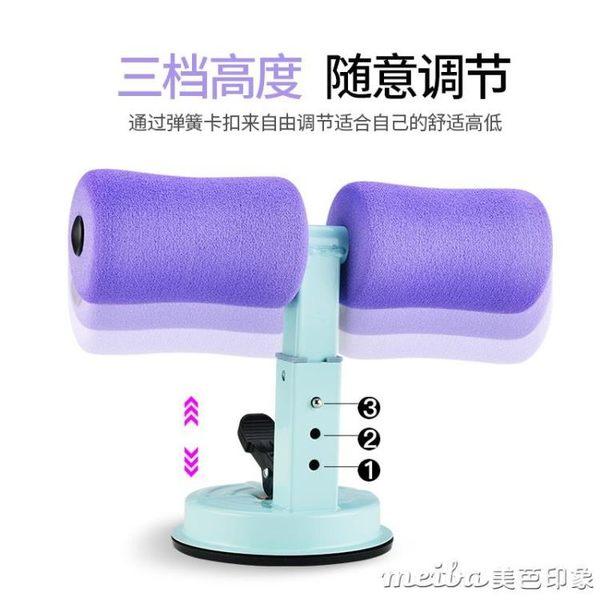 仰臥起坐輔助器吸盤腹肌健身器材家用女腹部運動收腹器 美芭