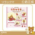 拉拉熊杯緣子PUTITTO 日本正版(盒裝8入)SANX-05-032