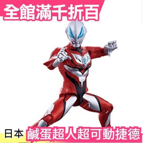 【捷德】日本 空運 超可動 鹹蛋超人 超人力霸王 奧特曼 Ultraman 新年禮物 低單價【小福部屋】