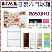 【日立HITACHI】日本冰箱 六門 511L 琉璃三色《RG520HJ》全新原廠保固