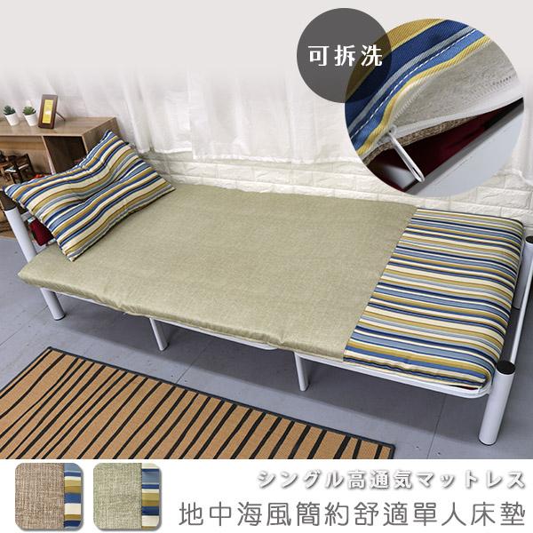 《現貨快出》學生床墊 和室墊《地中海風簡約舒適單人床墊》-台客嚴選