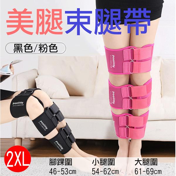 攝彩@美腿束腿帶-2XL 美腿神器 三段式綁腿帶 X型腿帶 O型綁帶 羅圈腿 美姿美儀訓練帶