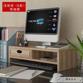 電腦顯示器增高架抽屜式墊高屏幕底座辦公室臺式桌面收納置物架子