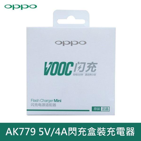 原廠 OPPO VOOC mini R9s Plus AK779 最新 原廠閃充 充電器 5V/4A 快充 N3 R5 R7 R7s R7Plus R9 R9+