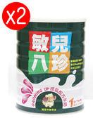 敏兒八珍成長配方羊奶粉900g*2入組 送敏兒優護乳片【德芳保健藥妝】
