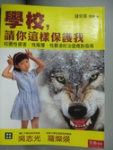 【書寶二手書T1/大學教育_QOM】學校,請你這樣保護我_原價450_鍾宛蓉