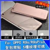 全包背貼 滿版 碳纖維 磨砂 卡夢 OPPO R9S PLUS 包膜 機身貼