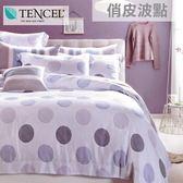 ✰吸濕排汗法式柔滑天絲✰ 雙人 薄床包兩用被(加高35CM)《俏皮波點》