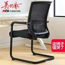 電競椅 弓形網椅電腦辦公室椅會議培訓椅職員椅休閒椅家用現代簡約麻將椅 MKS韓菲兒
