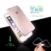 iPhone 5 / iPhone 5S /  iPhone SE 空壓殼 氣墊殼 氣囊保護殼 防摔軟殼 TPU透明套