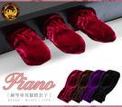 【小麥老師樂器館】【A609】 PP-001鋼琴腳套 鋼琴腳踏套 鋼琴腳踏板套 鋼琴踏板套 鋼琴 電鋼琴 3入