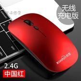 滑鼠電競有線韓版藍牙無線鼠標 可充電無聲靜音蘋果macbook筆記本電腦男女【快速出貨八折】