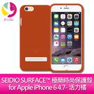 SEIDIO SURFACE™ 極簡時尚保護殼 for Apple iPhone 6 4.7- 活力橘