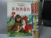 【書寶二手書T8/兒童文學_YBI】狐狸與獵狗_小美人魚_小飛象_小熊維尼等_共5本合售_迪士尼