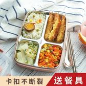 「新品特惠」不銹鋼保溫飯盒便當盒成人分格帶蓋小學生食堂簡約韓國兒童快餐盒