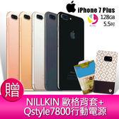 分期0利率 Apple iPhone7 Plus 128GB  5.5 吋智慧型手機【贈NILLKIN 歐格皮革保護殼*1+Qstyle7800行動電源*1】