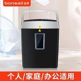 碎紙機辦公迷你小型家用顆粒大功率電動文件粉碎機igo 曼莎時尚